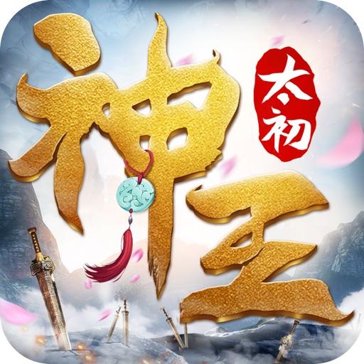 太初神王-精美时装RPG社交手游 download