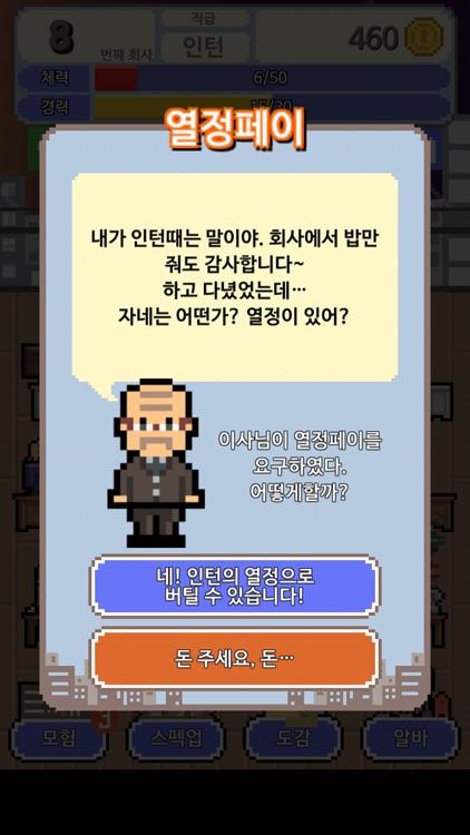 내꿈은 정규직 screenshot-6
