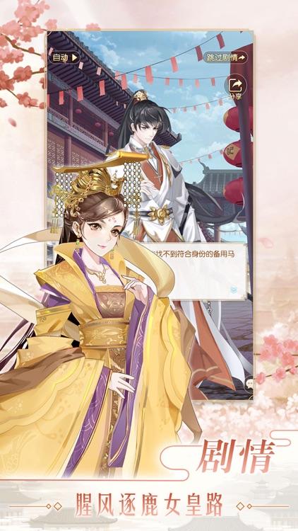 大燕王妃 - 后宫养成 古风换装