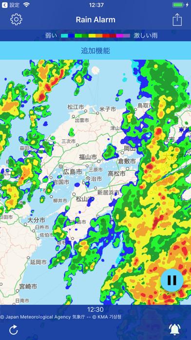 Rain Alarm - 雨アラーム ScreenShot0