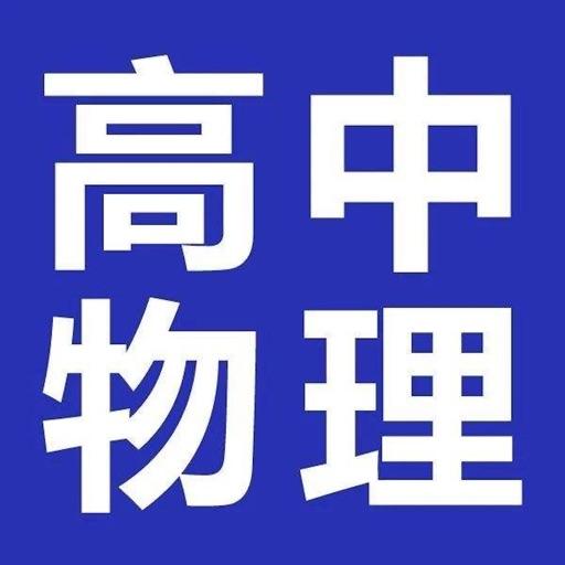 高中物理大全 icon