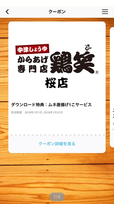 Screenshot for 鶏笑 桜店 in United States App Store
