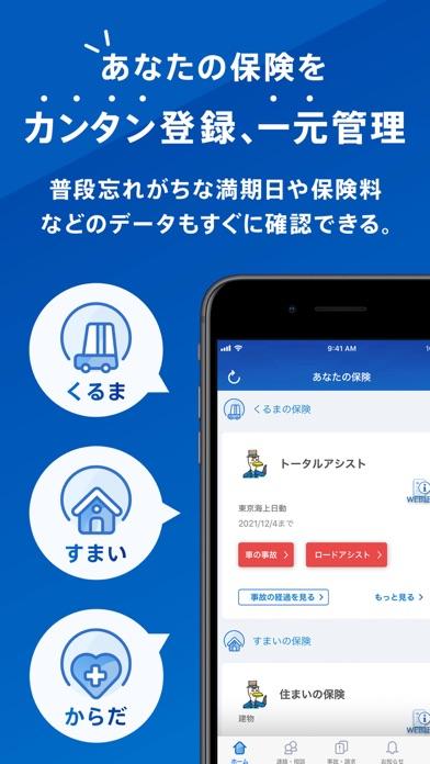 モバイルエージェント(東京海上日動)のおすすめ画像2