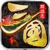 三国群雄志-原汁原味的三国策略SLG游戏