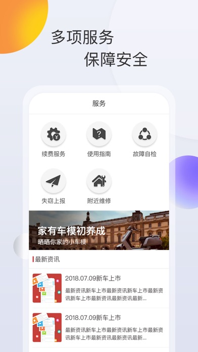 Screenshot for 轻智出行 in United States App Store