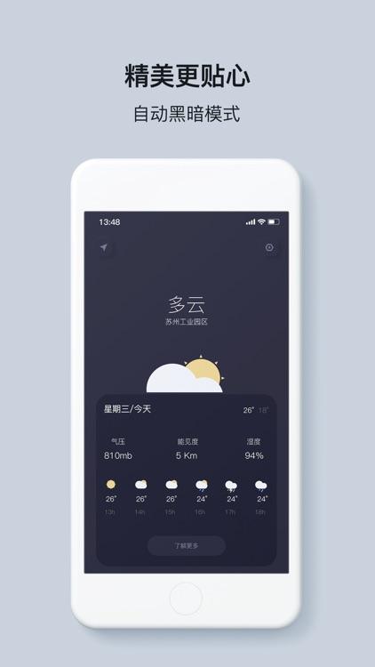 什么天气 - Widget小组件 screenshot-4
