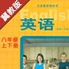 初中英语八年级上下册冀教版