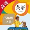 英语五年级上册-人教版PEP小学英语点读教材