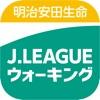 明治安田生命Jリーグウォーキング - iPhoneアプリ