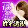 キセキの鑑定士・花凛 当たる姓名判断占い - iPhoneアプリ