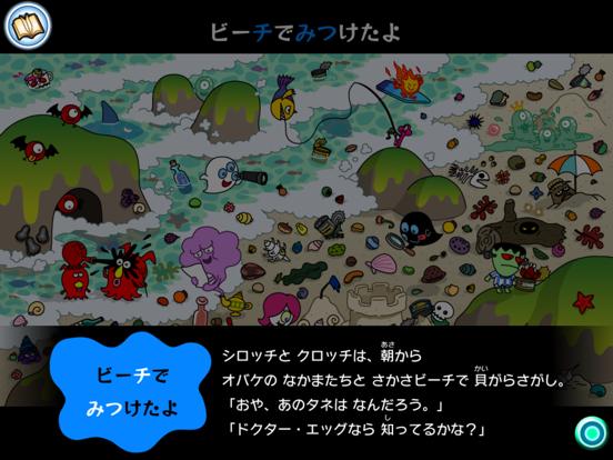 白黒オバケのゲーム絵本「不思議なタネ」のおすすめ画像3