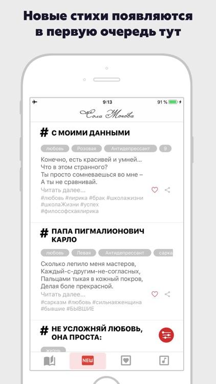 Сола Монова screenshot-4