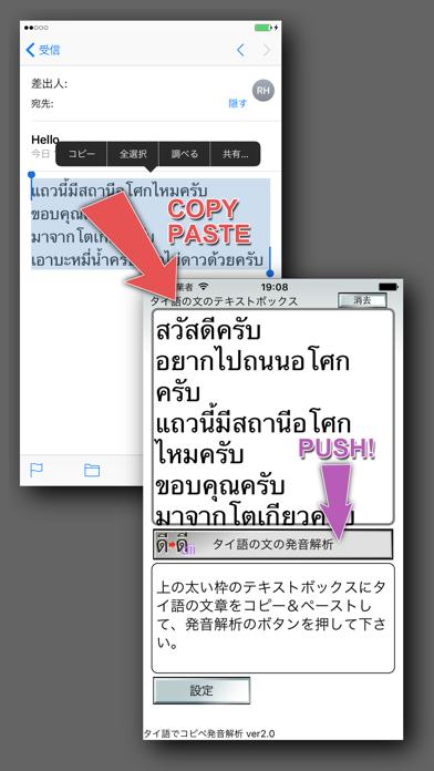 タイ語でコピペ発音解析のおすすめ画像1