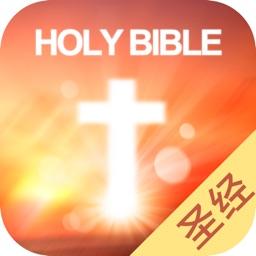 Bible圣经-稍微精读圣经和合本