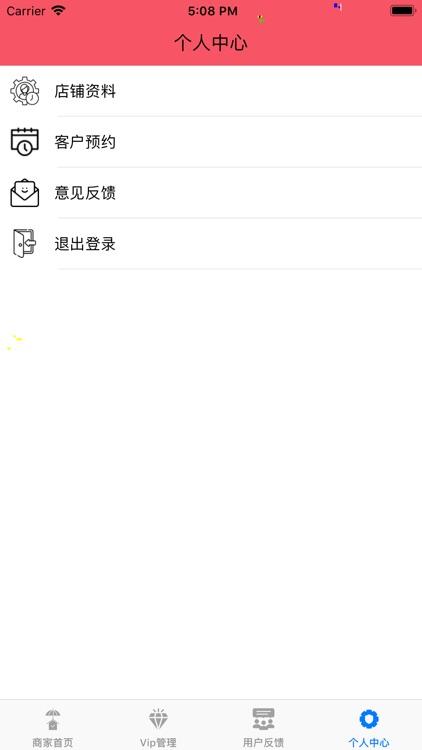澳风水果管理工具 screenshot-5