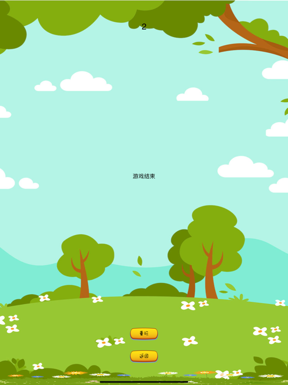毛虫大冒险 screenshot 6
