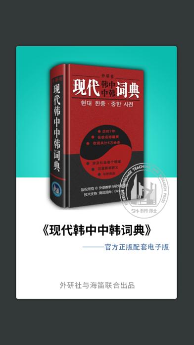 外研社现代韩中中韩词典のおすすめ画像5