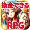 換金できるRPG【DORAKEN】お小遣い稼ぎ!稼げるアプリ