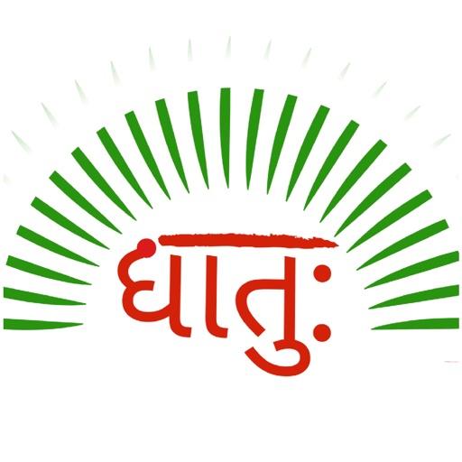 Sanskrit Dhatu 360°
