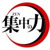 ZEN集中 - iPhoneアプリ