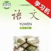 语文版初中语文七年级下册