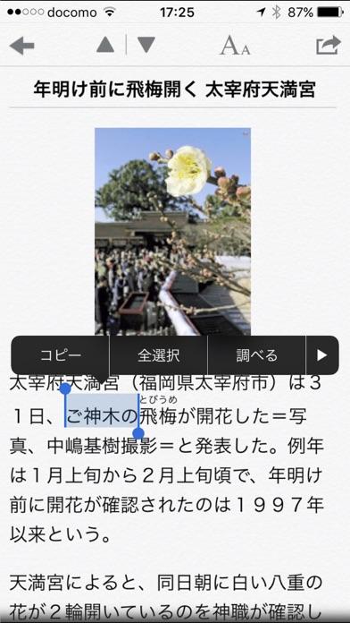 G!ニュース ScreenShot1