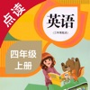 英语四年级上册-人教版PEP小学英语点读教材