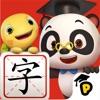 熊猫博士识字 - 儿童认字早教软件 - iPhoneアプリ