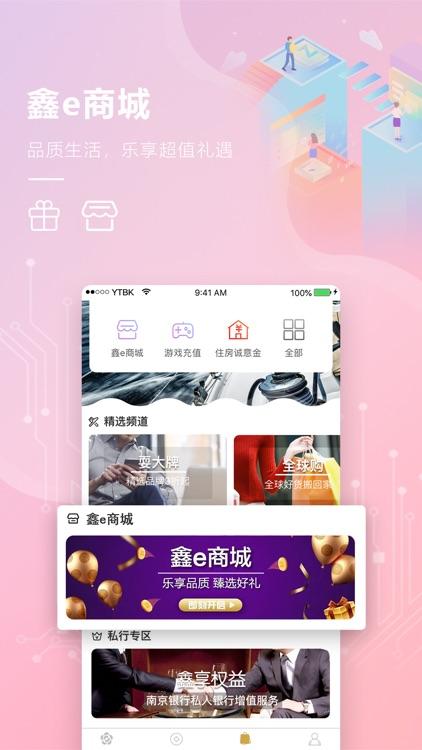 南京银行 screenshot-1