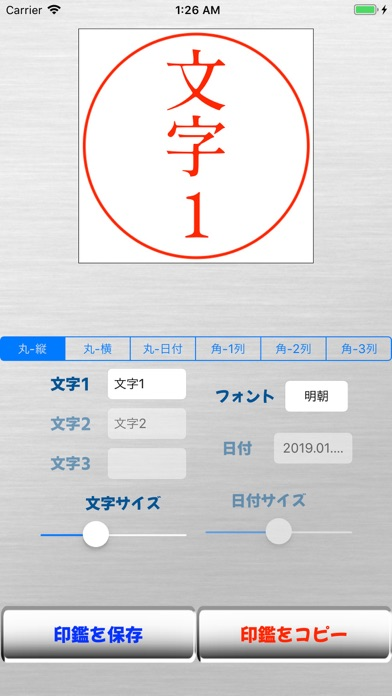 Screenshot for スマホで電子印鑑[PRO] in United States App Store