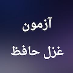آزمون غزل حافظ