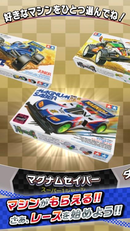 ミニ四駆 超速グランプリ