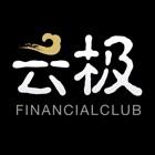 云极-金融从业者实名社区 icon