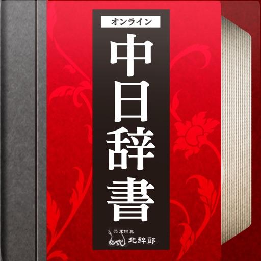 中日辞書 北辞郎 - 中国語のオンライン辞典