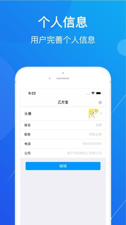 乙方宝-全国招投标政府采购信息查询平台 screenshot-3