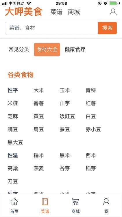 大呷美食-学做菜烘焙烹饪必备菜谱大全 screenshot-3