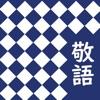 Japanese Honorific language