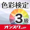 色彩検定3級  試験問題対策アプリ-オンスク.JP - iPhoneアプリ