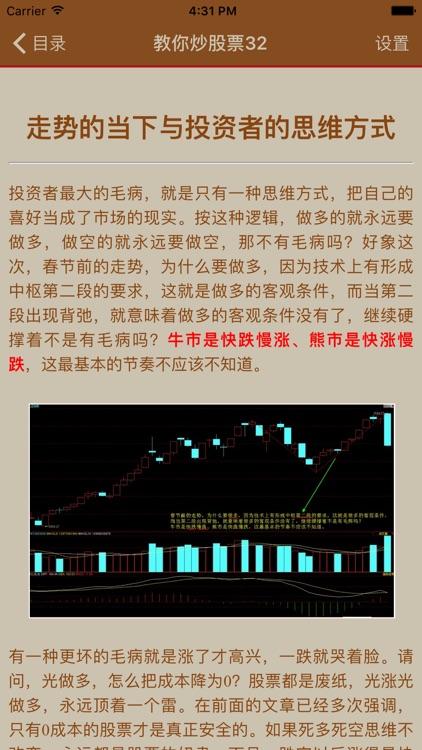 缠中说禅-缠论教你炒股票108课 screenshot-3