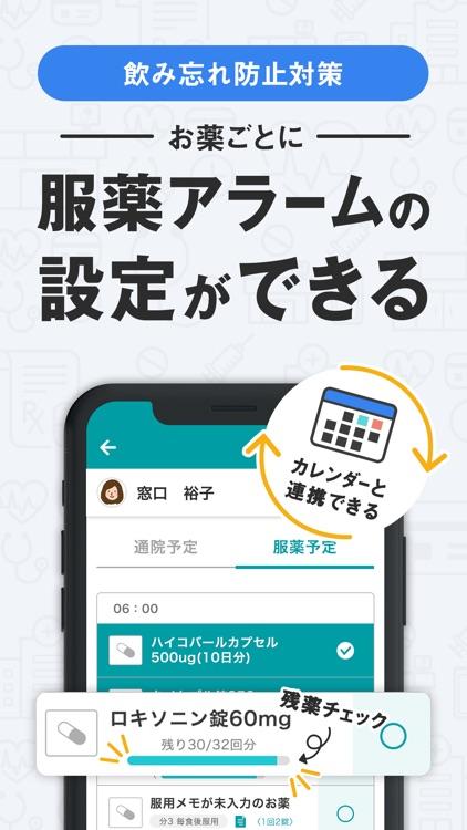 お薬手帳-予約もできるお薬手帳アプリ screenshot-5