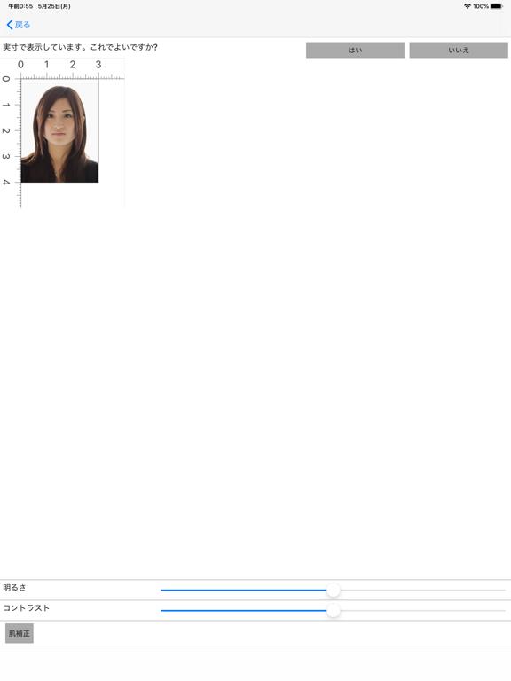 証明写真作成アプリのおすすめ画像7