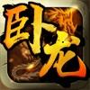 卧龙吟-三国策略战争游戏