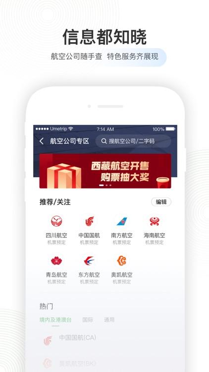 航旅纵横-官方航班查询购票值机 screenshot-5