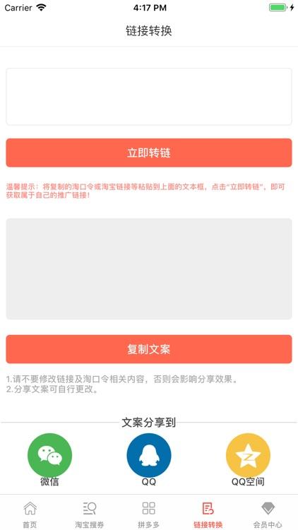 粒石特价 screenshot-6