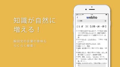 Weblio国語辞典 - 便利な百科事典/辞書アプリのおすすめ画像4