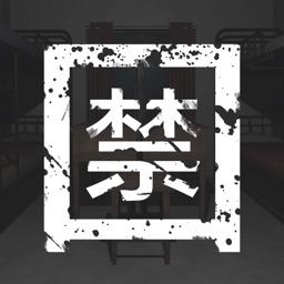 囚禁 - Kidnapped