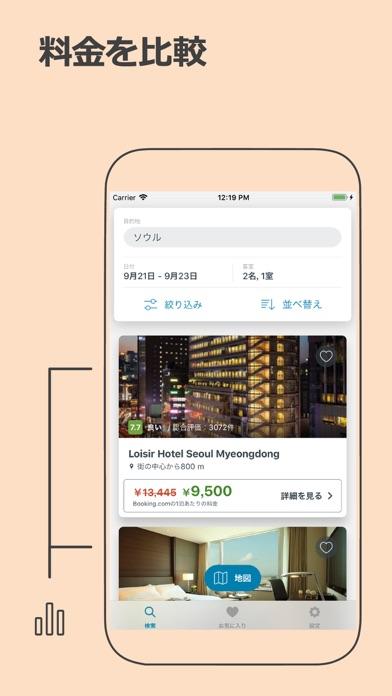 トリバゴ(trivago):ホテル料金を比較 ScreenShot2