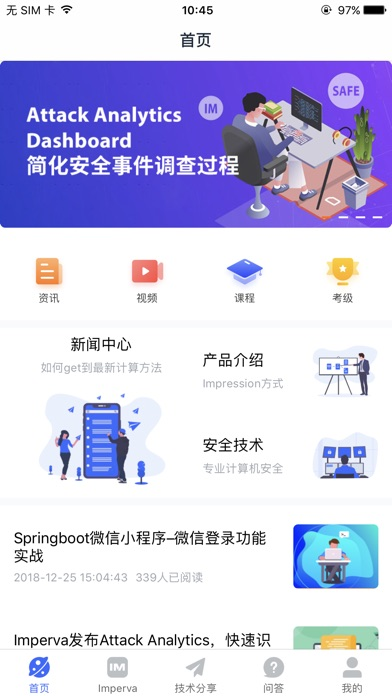 Screenshot for 安全训练营 in Sri Lanka App Store