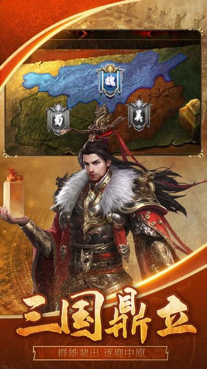 乱世三国:皇权争霸