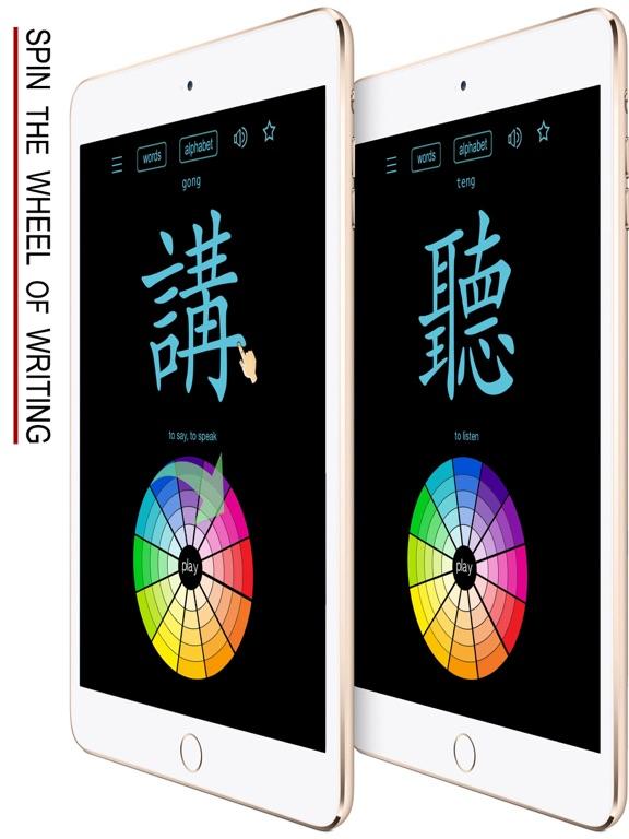 Cantonese Words & Writing ! screenshot 9